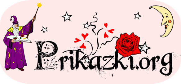 prikazki_org_rectangle_logo_suggestions-14-v2_150dpi