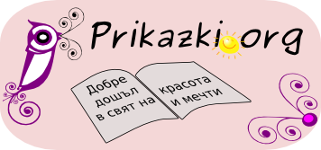 prikazki_org_rectangle_logo_suggestions-15_150dpi