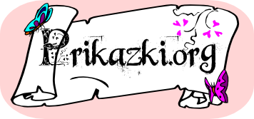 prikazki_org_rectangle_logo_suggestions-16_150dpi