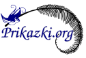 prikazki_org_rectangle_logo_suggestions-1_150dpi