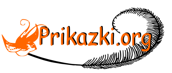 prikazki_org_rectangle_logo_suggestions-6_150dpi