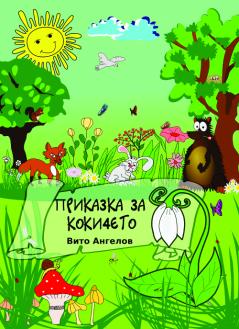 prikazka-za-kokicheto-cover-bg