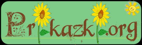 prikazki_org_rectangle_logo-150dpi